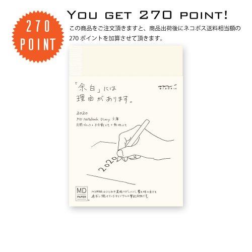 【MIDORI/ミドリ】MDノート ダイアリー 2020 (文庫)