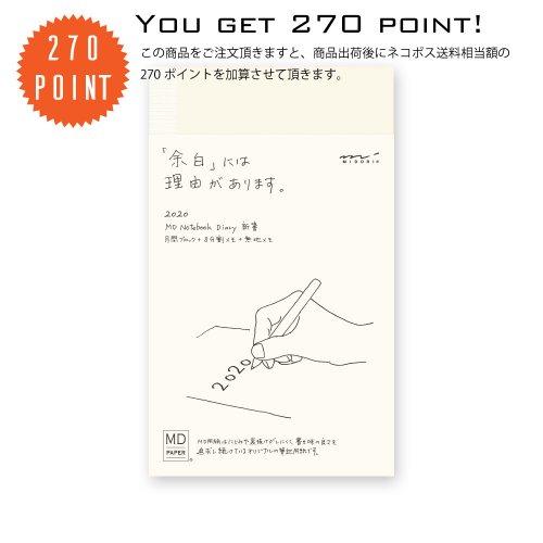 【MIDORI/ミドリ】MDノート ダイアリー 2020 (新書)
