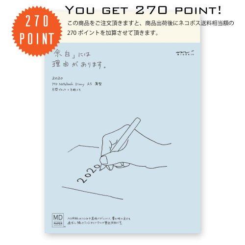 【MIDORI/ミドリ】MDノート ダイアリー 2020 (A5・薄型)