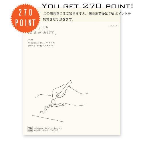 【MIDORI/ミドリ】MDノート ダイアリー 2020 (A4変形判)