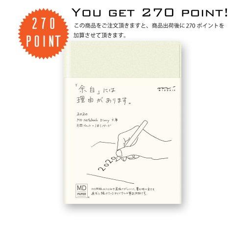 【MIDORI/ミドリ】MDノート ダイアリー 2020 (文庫・1日1ページ)