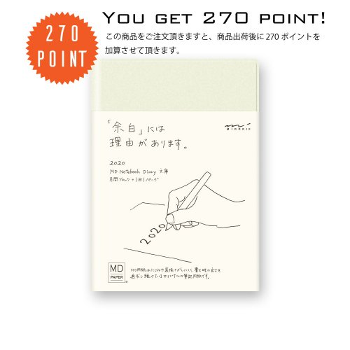 【MIDORI/ミドリ】MDノート ダイアリー 2020 (A5・1日1ページ)
