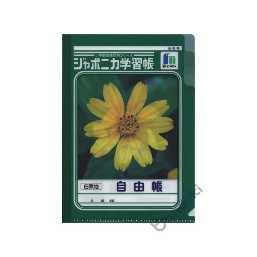 【ショウワノート】3ポケットクリアファイル・A5 (A・自由帳)