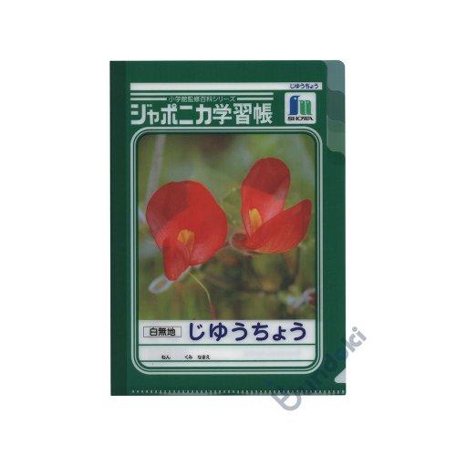 【ショウワノート】3ポケットクリアファイル・A5 (B・じゆうちょう)