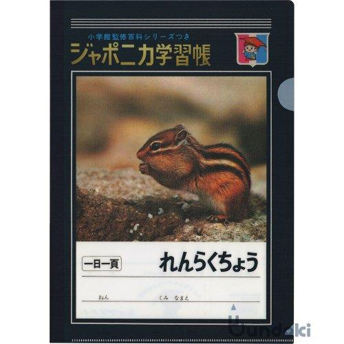 【ショウワノート】ポケットクリアファイル・A4 (A・れんらくちょう/りす)