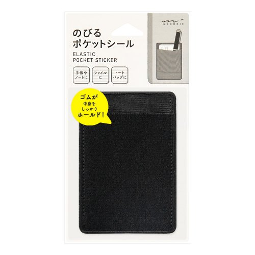 【MIDORI/ミドリ】ポケットシール のびる (黒)