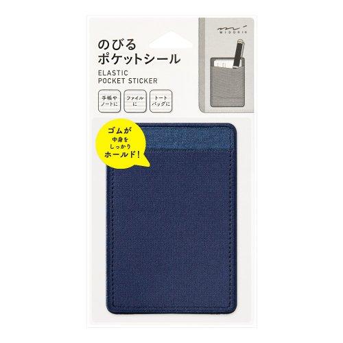 【MIDORI/ミドリ】ポケットシール のびる (紺)