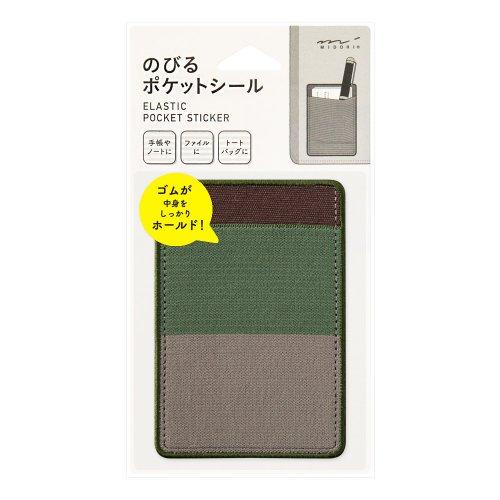 【MIDORI/ミドリ】ポケットシール のびる (ツートーン カーキ)