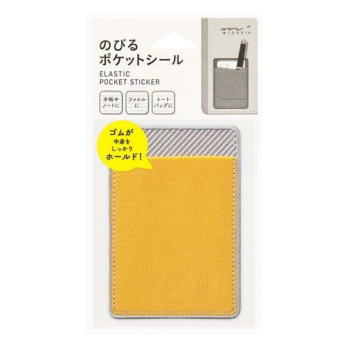 【MIDORI/ミドリ】ポケットシール のびる (黄色×ストライプ)