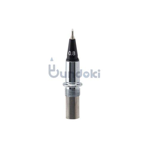 【Fluid Writing/フルーイドライティング】フェルトペン ポケット用ペン先交換ユニット (0.8mm)