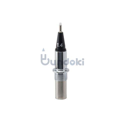 【Fluid Writing/フルーイドライティング】フェルトペン ポケット用ペン先交換ユニット (1.4mm)
