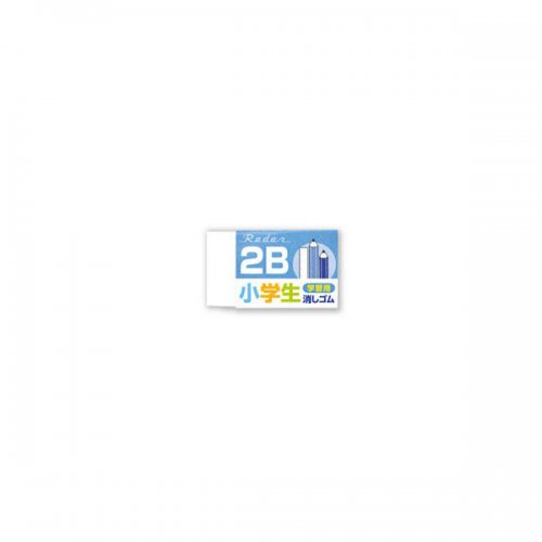 【SEED/シード】レーダー小学生学習用消しゴム 2B (ネイビー)