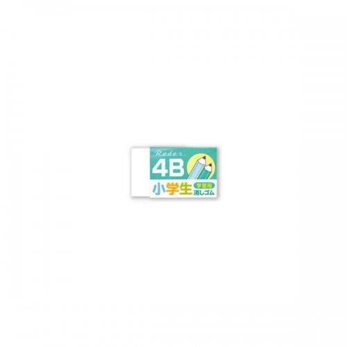 【SEED/シード】レーダー小学生学習用消しゴム 4B (グリーン)