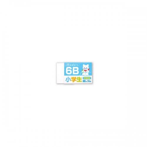 【SEED/シード】レーダー小学生学習用消しゴム 6B (ブルー)