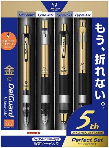 【ZEBRA/ゼブラ】デルガード 5周年 限定モデル パーフェクトセット(ゴールドブラック)