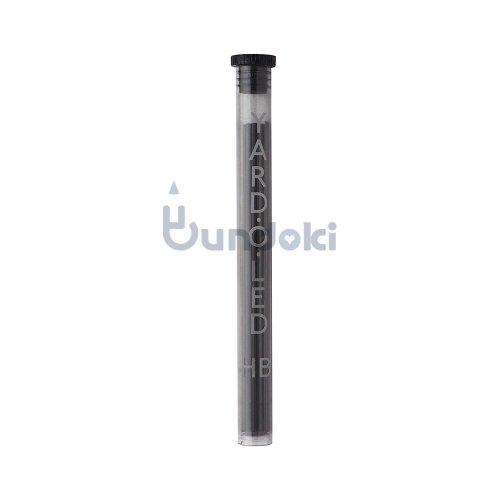 【YARD-O-LED/ヤード・オ・レッド】1.18mmペンシル替え芯 (HB)