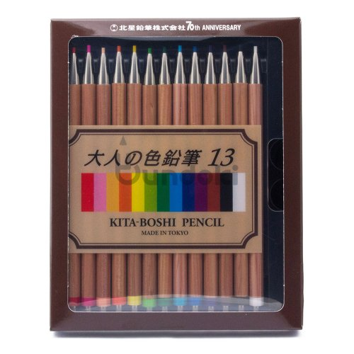 【北星鉛筆】大人の色鉛筆13 (13色セット)
