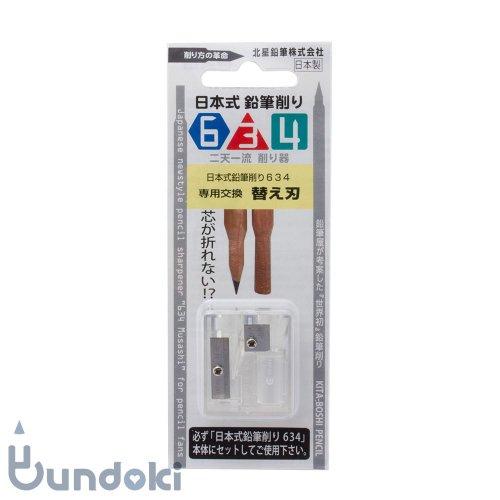 【北星鉛筆】日本式鉛筆削り634用替え刃