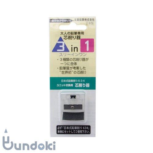 【北星鉛筆】芯削り器 3in1