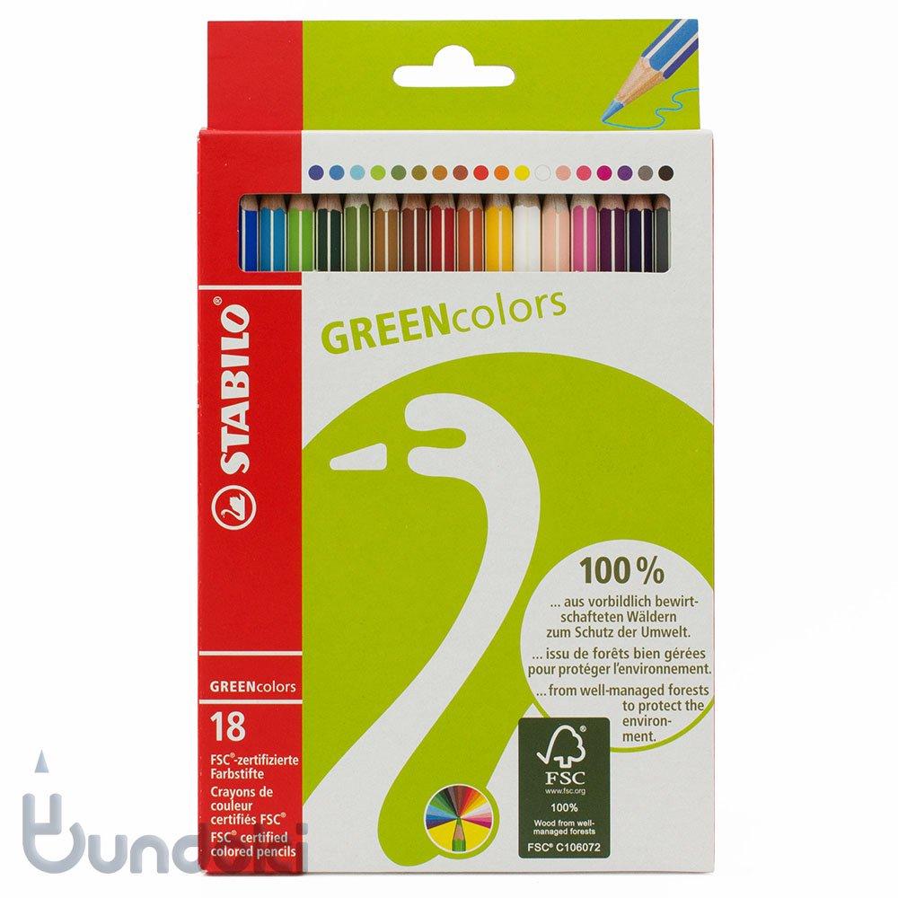 【STABILO/スタビロ】GREEN color/グリーン色鉛筆(18色入り)