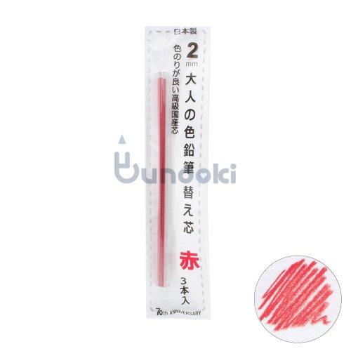 【北星鉛筆】大人の色鉛筆 替え芯 (赤)