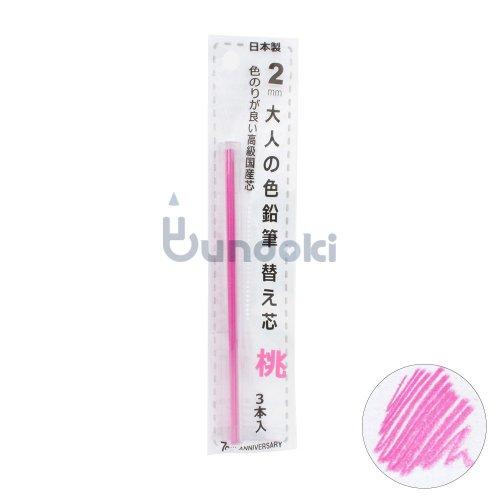 【北星鉛筆】大人の色鉛筆 替え芯 (桃)