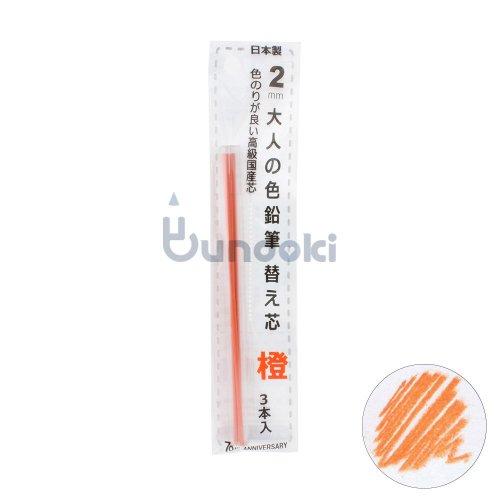 【北星鉛筆】大人の色鉛筆 替え芯 (橙)