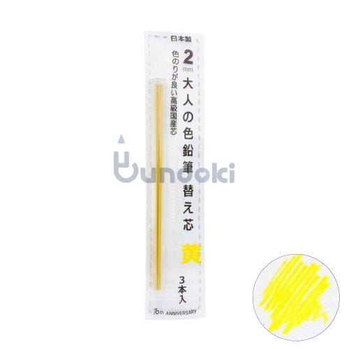 【北星鉛筆】大人の色鉛筆 替え芯 (黄)