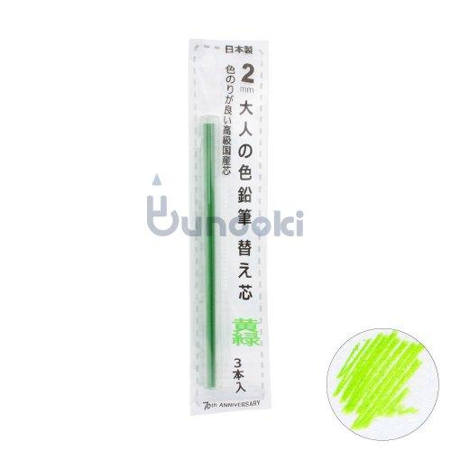 【北星鉛筆】大人の色鉛筆 替え芯 (黄緑)