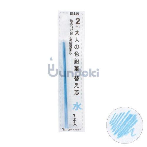【北星鉛筆】大人の色鉛筆 替え芯 (水)