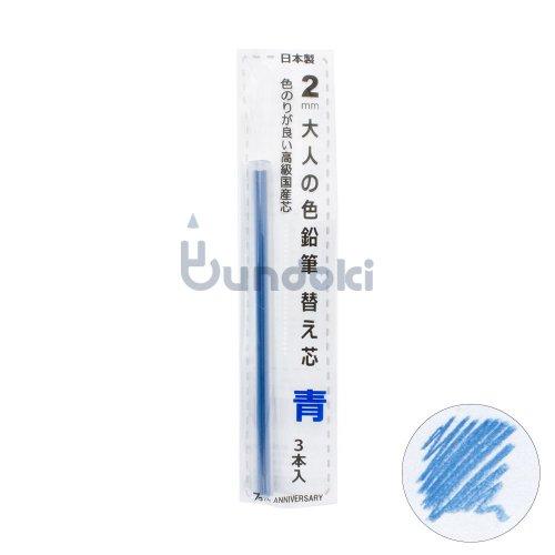【北星鉛筆】大人の色鉛筆 替え芯 (青)