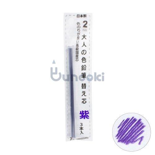 【北星鉛筆】大人の色鉛筆 替え芯 (紫)