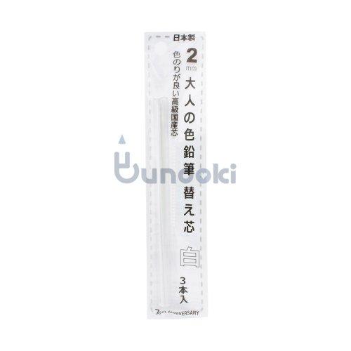 【北星鉛筆】大人の色鉛筆 替え芯 (白)