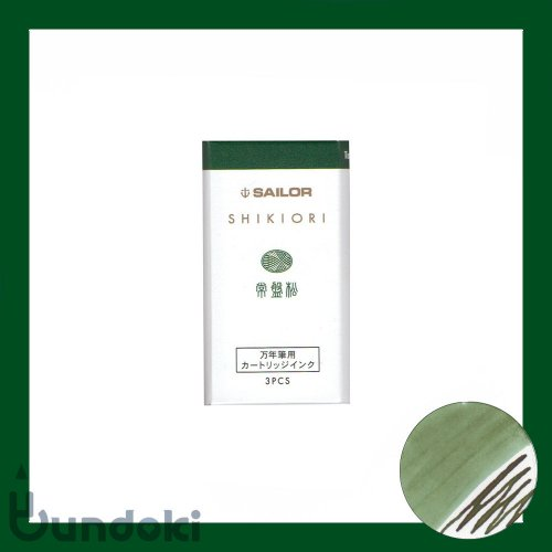 【SAILOR/セーラー】SHIKIORI・四季織/万年筆用カートリッジインク (常磐松/ときわまつ)
