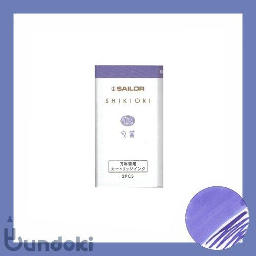 【SAILOR/セーラー】SHIKIORI・四季織/万年筆用カートリッジインク (匂菫/においすみれ)
