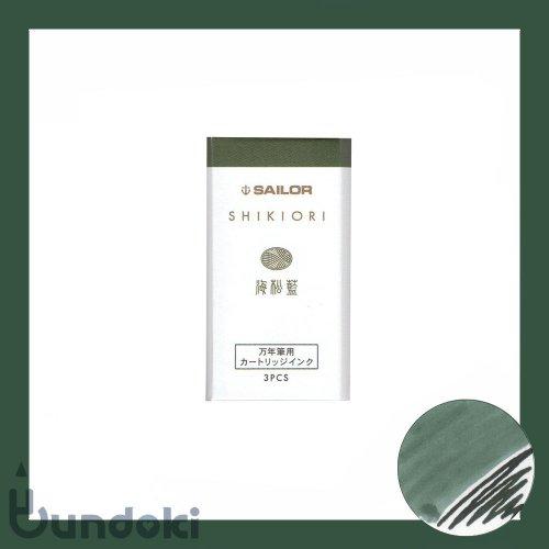 【SAILOR/セーラー】SHIKIORI・四季織/万年筆用カートリッジインク (海松藍/みるあい)
