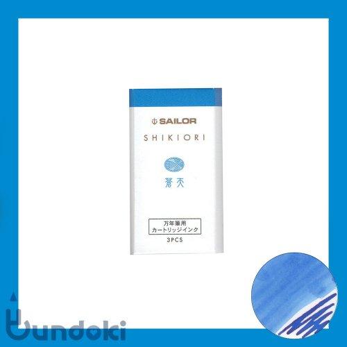 【SAILOR/セーラー】SHIKIORI・四季織/万年筆用カートリッジインク (蒼天/そうてん)