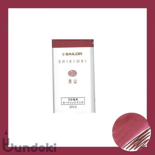 【SAILOR/セーラー】SHIKIORI・四季織/万年筆用カートリッジインク (奥山/おくやま)