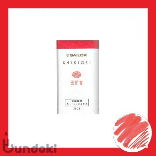 【SAILOR/セーラー】SHIKIORI・四季織/万年筆用カートリッジインク (囲炉裏/いろり)