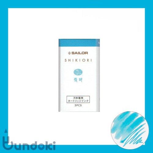 【SAILOR/セーラー】SHIKIORI・四季織/万年筆用カートリッジインク (雪明/ゆきあかり)