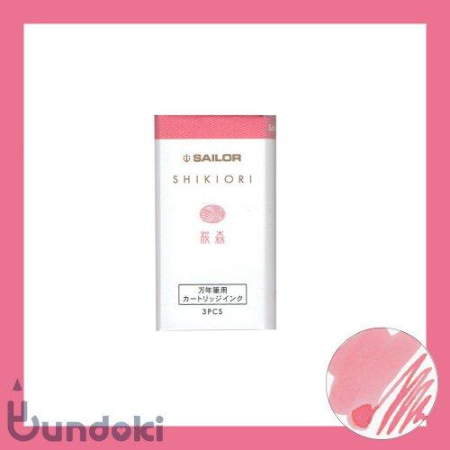 【SAILOR/セーラー】SHIKIORI・四季織/万年筆用カートリッジインク (桜森/さくらもり)
