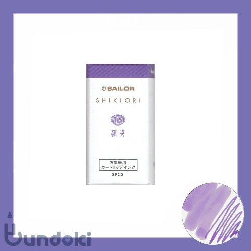 【SAILOR/セーラー】SHIKIORI・四季織/万年筆用カートリッジインク (藤姿/ふじすがた)