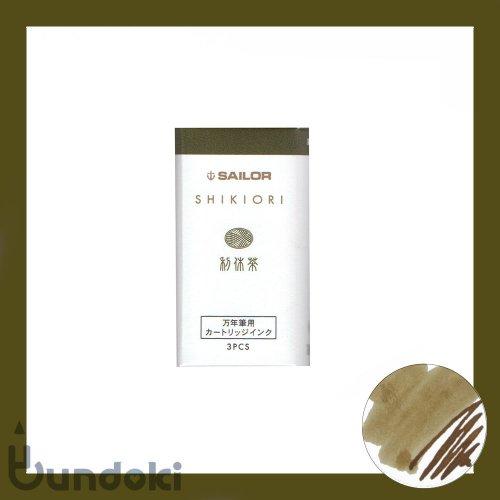 【SAILOR/セーラー】SHIKIORI・四季織/万年筆用カートリッジインク (利休茶/りきゅうちゃ)