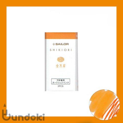 【SAILOR/セーラー】SHIKIORI・四季織/万年筆用カートリッジインク (金木犀/きんもくせい)