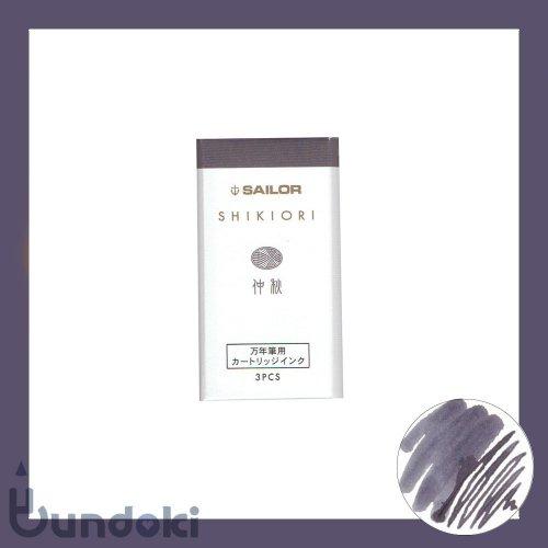 【SAILOR/セーラー】SHIKIORI・四季織/万年筆用カートリッジインク (仲秋/ちゅうしゅう)