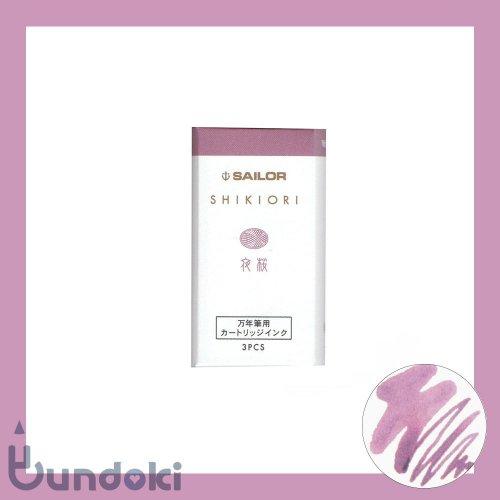 【SAILOR/セーラー】SHIKIORI・四季織/万年筆用カートリッジインク (夜桜/よざくら)