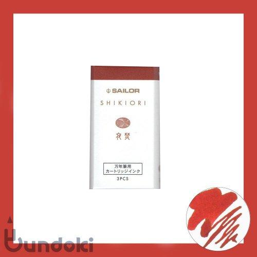 【SAILOR/セーラー】SHIKIORI・四季織/万年筆用カートリッジインク (夜焚/よだき)