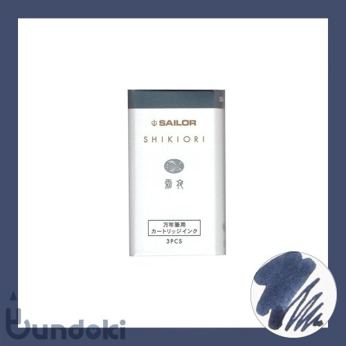 【SAILOR/セーラー】SHIKIORI・四季織/万年筆用カートリッジインク (霜夜/しもよ)