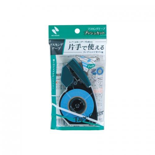【NICHIBAN/ニチバン】マスキングテープ プッシュカット
