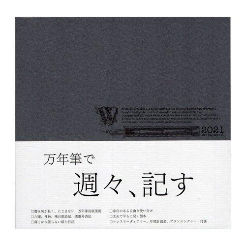 【大和出版印刷】正方形ダイアリー2021・ウィークリー(見開き1週間)【ネコポス送料無料】